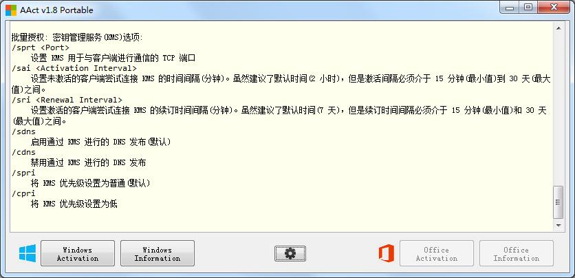 AAct(Win10激活工具) V1.8 绿色版