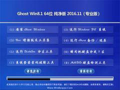 大番茄Ghost Win8.1 (X64) 通用纯净版2016v11(免激活)