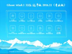 大番茄Ghost Win8.1 (32位) 完美纯净版2016年11月(绝对激活)