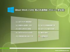 大番茄Ghost Win8.1 (64位) 笔记本通用版v2016.11月(永久激活)