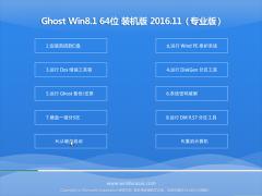 大番茄 Ghost Win8.1 64位 专业版 2016年11月(永久激活)