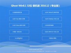 大番茄Ghost Win8.1 (32位) 终极装机版2016.12(自动激活)