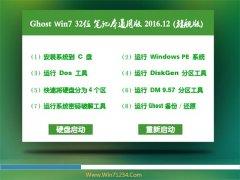 大番茄Ghost Win732位笔记本通用版v201612(免激活)