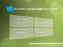 大番茄Ghost Win8.1 X32 笔记本通用版V2016年12月(免激活)