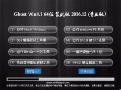 大番茄Ghost Win8.1 X64 专业版 2016年12月(无需激活)
