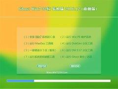 大番茄Ghost Win7 (32位) 旗舰版 V201612(绝对激活)
