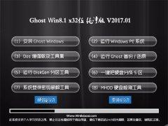 大番茄Ghost Win8.1 x32位 安全纯净版v2017.01月(无需激活)