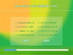 大番茄GHOST Win8.1 X64 元旦贺岁版V2017(无需激活)