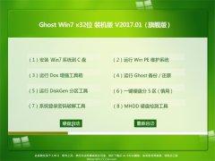 绿茶系统GHOST Win7 X32位官方原版系统V2017.01月(自动激活)