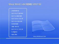 大番茄Ghost Win8.1 x64 稳定纯净版V201702(免激活)