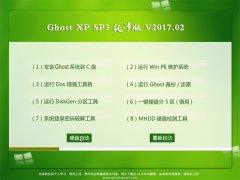 大番茄GHOST XP SP3 万能纯净版【2017.02月】