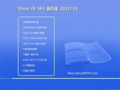 大番茄GHOST XP SP3 推荐装机版【2017.03】