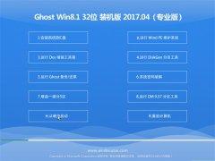 大番茄Ghost Win8.1 x32位 安全装机版2017.04月(绝对激活)
