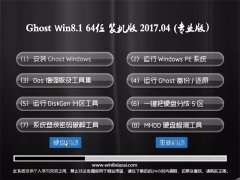 大番茄Ghost Win8.1 (X64) 完美装机版v2017年04月(激活版)