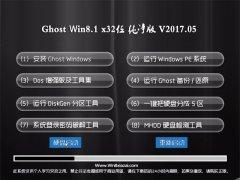 大番茄Ghost Win8.1 (32位) 完美纯净版2017v05(免激活)