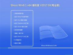 大番茄Ghost Win8.1 (64位) 优化装机版2017年06月(免激活)
