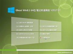 大番茄Ghost Win8.1 x64 笔记本通用版v201707(免激活)