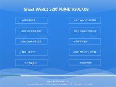 大番茄Ghost Win8.1 x32位 极速纯净版v2017年08月(绝对激活)