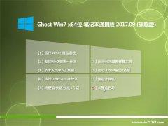 大番茄GHOST WIN7 x64 笔记本通用版2017.09(自动激活)
