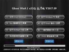 大番茄Ghost Win8.1 x32 纯净版V201709(自动激活)