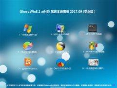 大番茄Ghost Win8.1 (64位) 笔记本通用版V201709(无需激活)