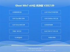 大番茄GHOST WIN7 x64位 纯净版V2017.09月(完美激活)