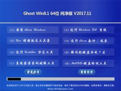 大番茄Ghost Win8.1 (X64) 官方纯净版2017V11(完美激活)
