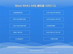 大番茄Ghost Win8.1 (X64) 标准装机版V2017.11月(永久激活)