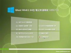绿茶系统Ghost Win8.1 64位 笔记本通用版v2017.11(无需激活)