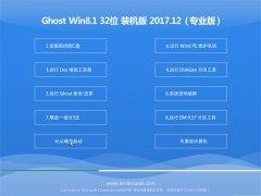 大番茄Ghost Win8.1 x32 专业装机版2017.12(免激活)