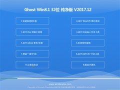 大番茄Ghost Win8.1 x32位 经典纯净版v201712(无需激活)