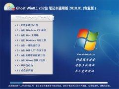 大番茄Ghost Win8.1 X32 笔记本通用版v2018.01(自动激活)