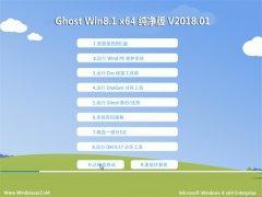 绿茶系统Ghost Win8.1 64位 可靠纯净版v2018年01月(永久激活)