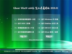 绿茶系统Ghost Win10 64位 笔记本通用版v2018年01月(自动激活)