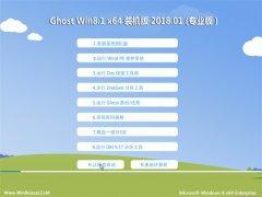 大番茄Ghost Win8.1 X64位 增强修正版2018v01(激活版)
