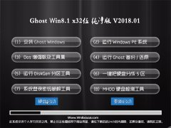 大番茄Ghost Win8.1 x32 经典纯净版v2018.01月(免激活)