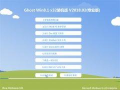 大番茄Ghost Win8.1 X32位 办公装机版2018.02(免激活)