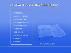 大番茄Ghost Win8.1 x64 免费装机版 v2018.02(完美激活)