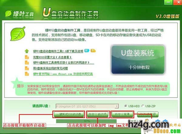 u盘启动盘绿叶制作工具V19.4官方安装版