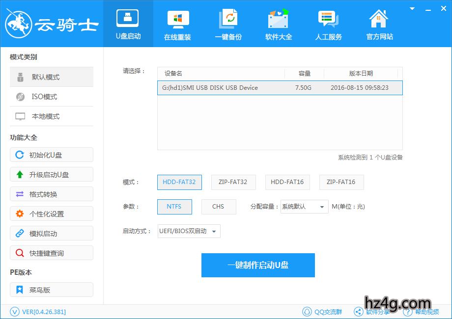 u盘启动盘制作软件云骑士V6.16修正版