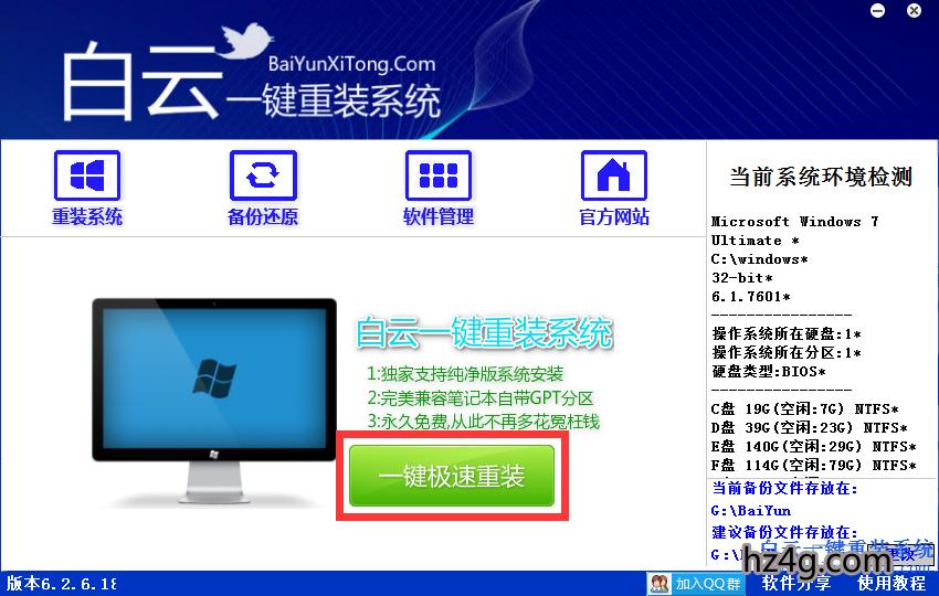 白云一键重装系统工具旗舰版V1.9