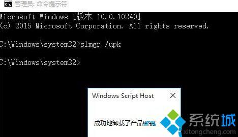 将已激活Windows10魔法猪系统下载改回未激活状态的步骤2