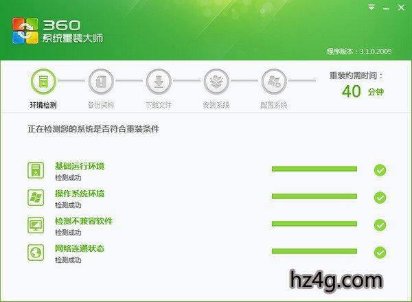 360一键重装系统软件修改版V5.7