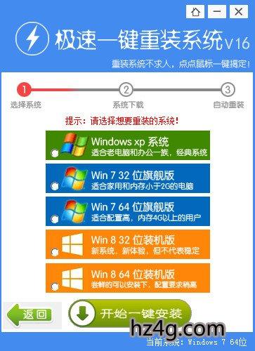 极速一键重装系统软件极速还原版V3.6.2