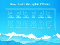 绿茶系统Ghost Win8.1 (32位) 安全纯净版V2018.03月(免激活)