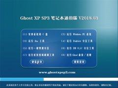 绿茶系统GHOST XP SP3 笔记本通用版【2018年03月】