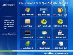 绿茶系统Ghost Win8.1 x32位 笔记本通用版2018年03月(完美激活)