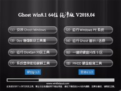 大番茄Ghost Win8.1 64位 电脑城纯净版v2018年04月(免激活)