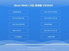 大番茄Ghost Win8.1 X32位 办公纯净版V2018.04月(免激活)