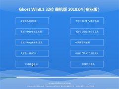 绿茶系统Ghost Win8.1 X32 官方特别版2018V04(完美激活)